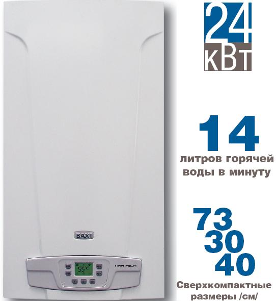 Baxi Main Four 24 F